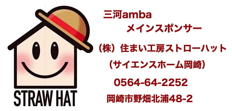 三河Amba (三河情報サイト)
